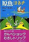 原魚ヨネチ (1981年)