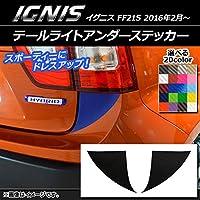 AP テールライトアンダーステッカー カーボン調 スズキ イグニス FF21S 2016年2月~ ダークグリーン AP-CF1584-DGR 入数:1セット(2枚)