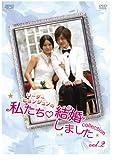 """""""リーダー・ヒョンジュン""""の 私たち結婚しました-コレクション- Vol.2 [DVD]"""