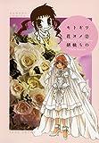 セトギワ花ヨメ(2) (バンブーコミックス 4コマセレクション)