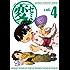 変ゼミ(4) (モーニングコミックス)