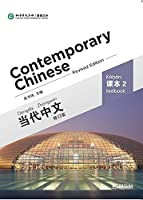 Contemporary Chinese (Revised edition) Vol. 2 - Textbook (English and Chinese Edition) by Wu Zhongwei(2015-01-30)