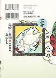 猫絵十兵衛 御伽草紙 二十 (二十巻) (ねこぱんちコミックス) 画像