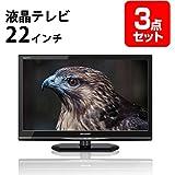 液晶テレビ22インチ【おまかせ景品3点セット】景品 目録 A3パネル付