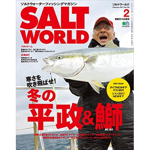 SALT WORLD(ソルトワールド) 2017年2月号 Vol.122[雑誌]