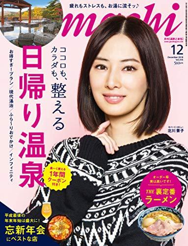 長野Komachi2018.12月号