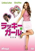 ラッキー・ガール 特別編 [DVD]