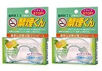 男女兼用禁煙対策マウスピース 禁煙くん 2個セット