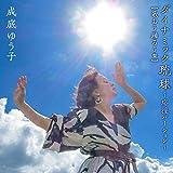 ダイナミック琉球 ~応援バージョン~【歌おう踊ろう盤】