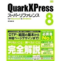 QuarkXPress 8 スーパーリファレンス for Macintosh&Windows