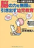 0?5歳で決まる! 脳の力を無限に引き出す幼児教育