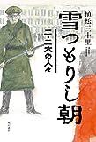 雪つもりし朝 二・二六の人々 (角川書店単行本)