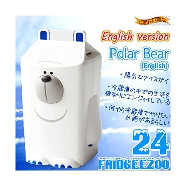 Fridgeezoo 24【Polar bear...の商品画像