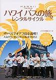 R07 地球の歩き方 リゾート ハワイ バスの旅 2013~