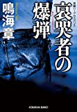 哀哭者(あいこくしゃ)の爆弾 狙撃手(スナイパー)シリーズ (光文社文庫)