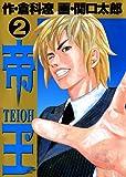 帝王(2) (ビッグコミックス)