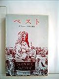 ペスト (1973年) (中公文庫)