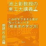 この日本で生きる君が知っておくべき「戦後史の学び方」: 池上彰教授の東工大講義 日本篇
