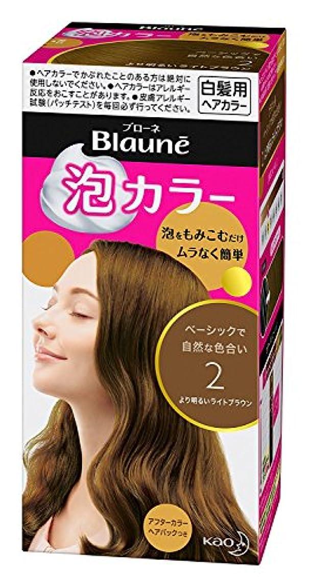 【花王】ブローネ泡カラー 2 より明るいライトブラウン 108ml ×10個セット