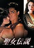 あの頃映画 松竹DVDコレクション 聖女伝説