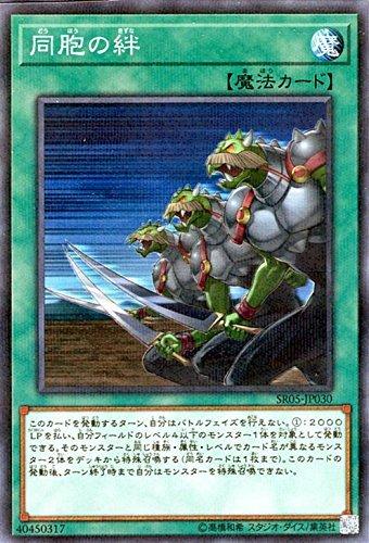 遊戯王/同胞の絆(ノーマルパラレル)/ストラクチャーデッキR 神光の波動