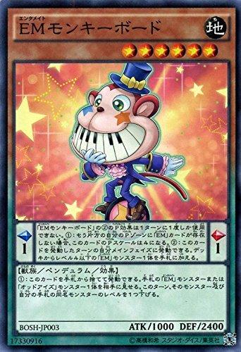 遊戯王 EMモンキーボード ブレイカーズ・オブ・シャドウ(BOSH) シングルカード BOSH-JP003-N
