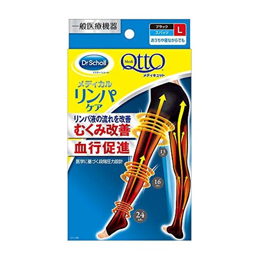 同行士気異なる一般医療機器 おうちでメディキュット リンパケア スパッツ L 着圧 加圧 血行改善 むくみケア 弾性 靴下