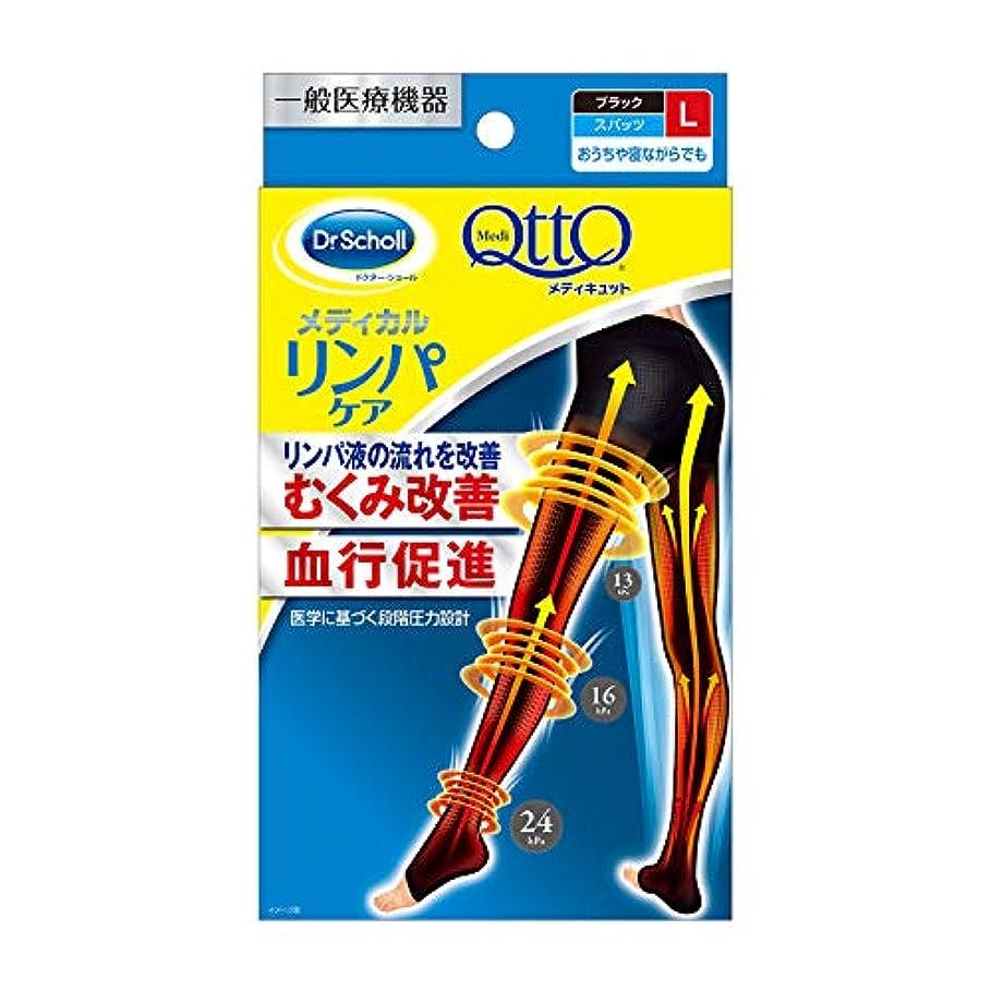 能力認可価値一般医療機器 おうちでメディキュット リンパケア スパッツ L 着圧 加圧 血行改善 むくみケア 弾性 靴下