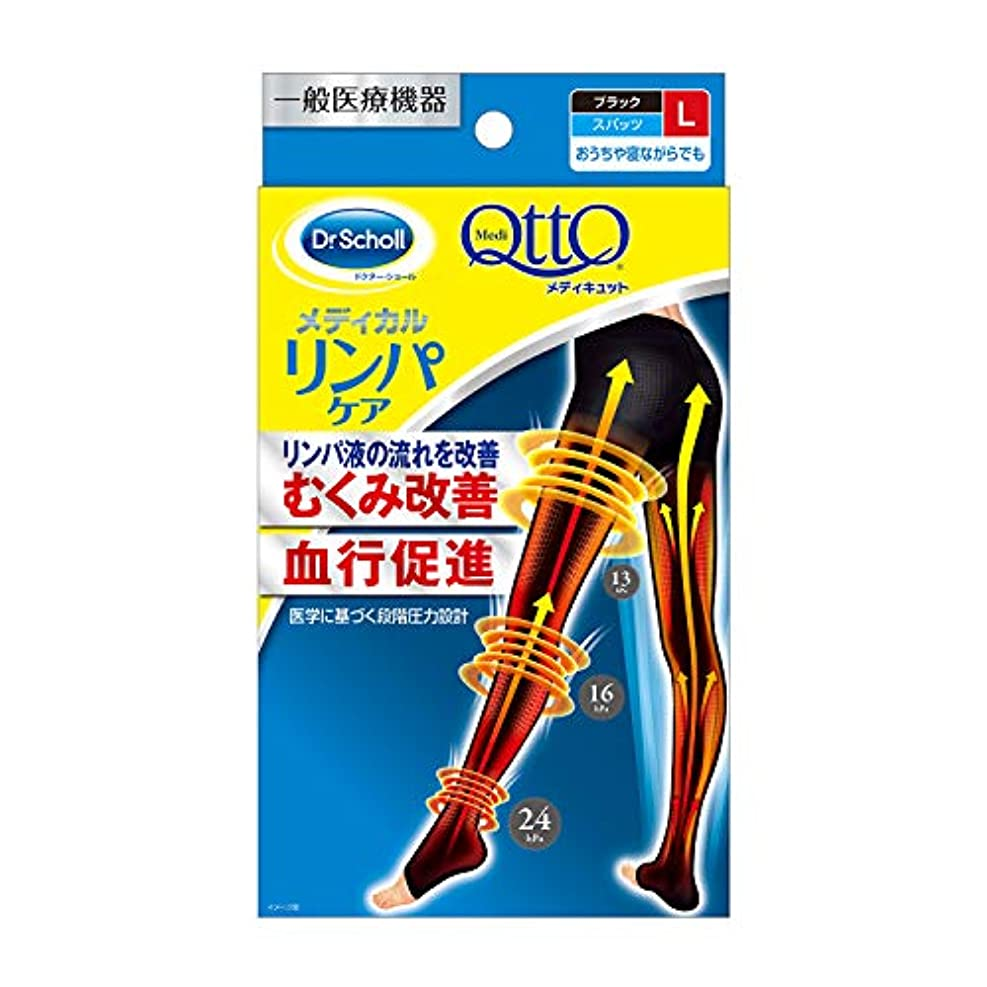 鮮やかな断線リブ一般医療機器 おうちでメディキュット リンパケア スパッツ L 着圧 加圧 血行改善 むくみケア 弾性 靴下