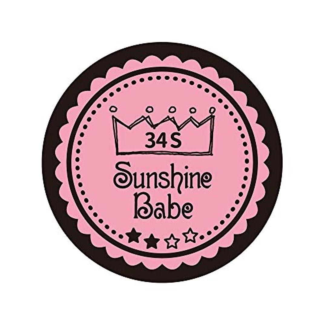 聖歌柔らかい冗談でSunshine Babe カラージェル 34S メロウローズ 4g UV/LED対応