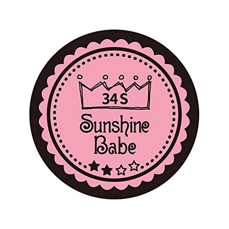 データベース洗う忌まわしいSunshine Babe カラージェル 34S メロウローズ 4g UV/LED対応