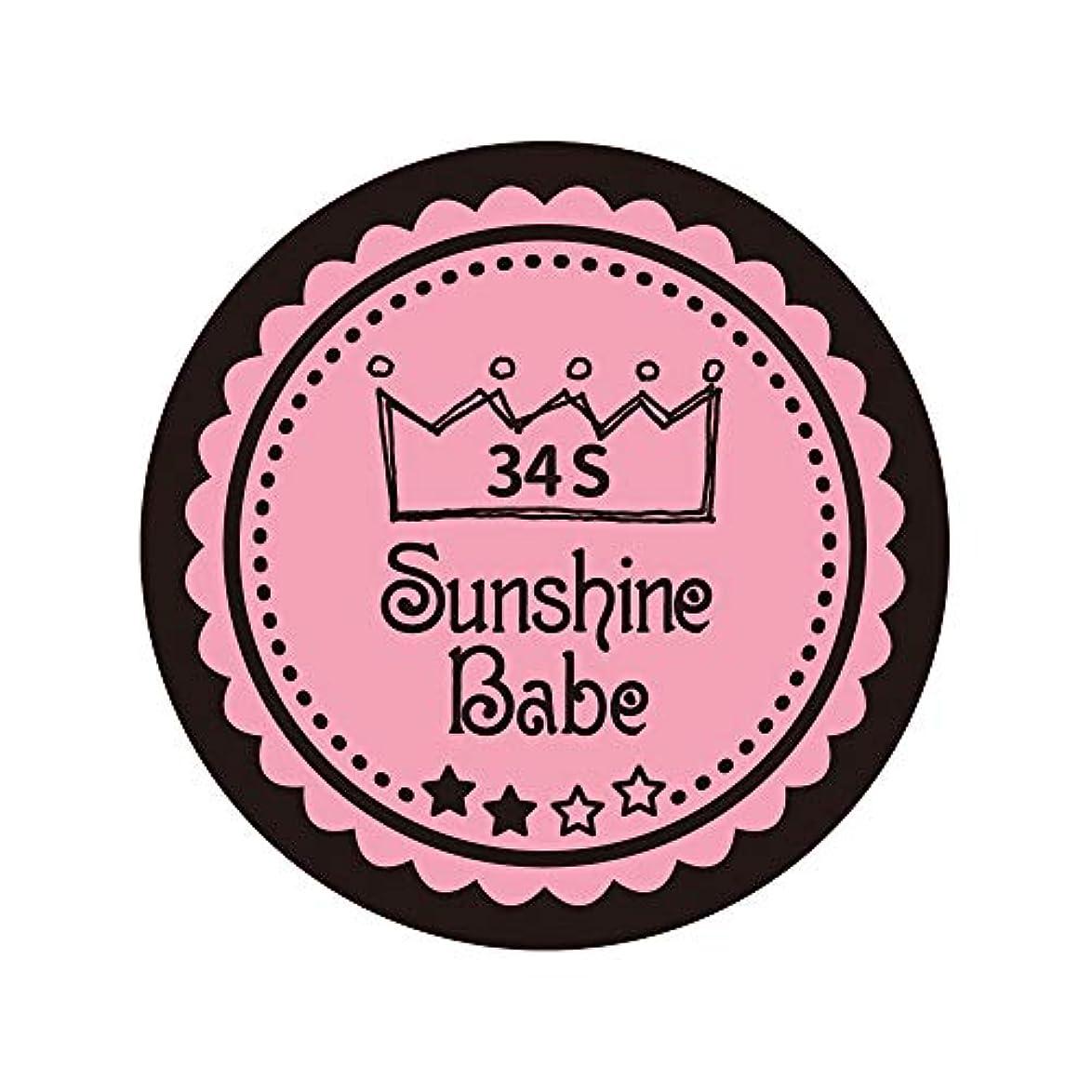 私たち自身中絶応じるSunshine Babe カラージェル 34S メロウローズ 2.7g UV/LED対応