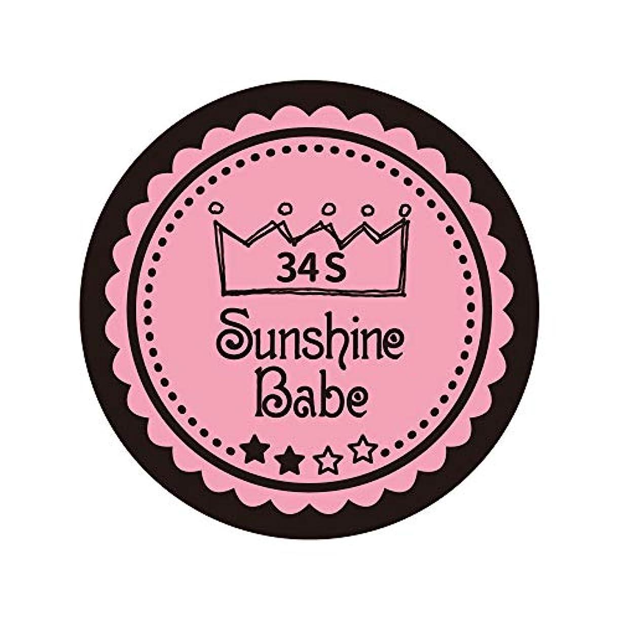 サイト清める陸軍Sunshine Babe カラージェル 34S メロウローズ 2.7g UV/LED対応