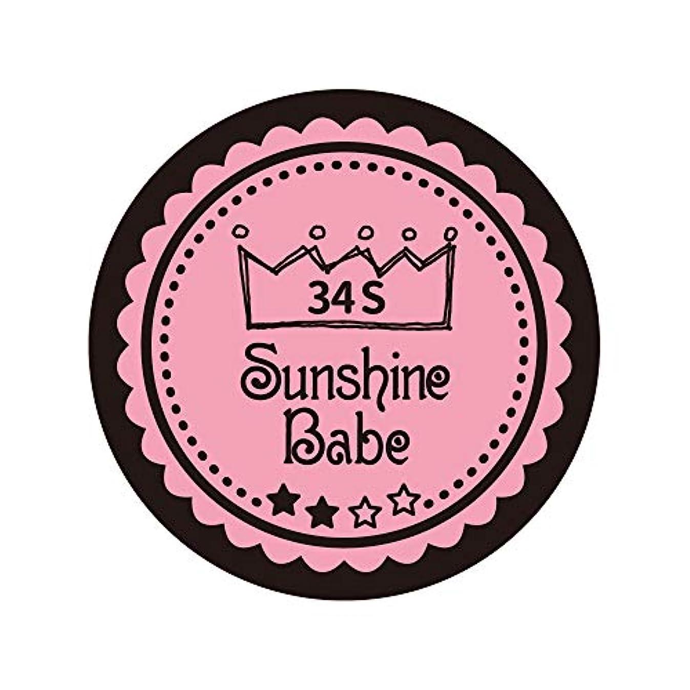 夕食を作るどこでも余裕があるSunshine Babe カラージェル 34S メロウローズ 2.7g UV/LED対応