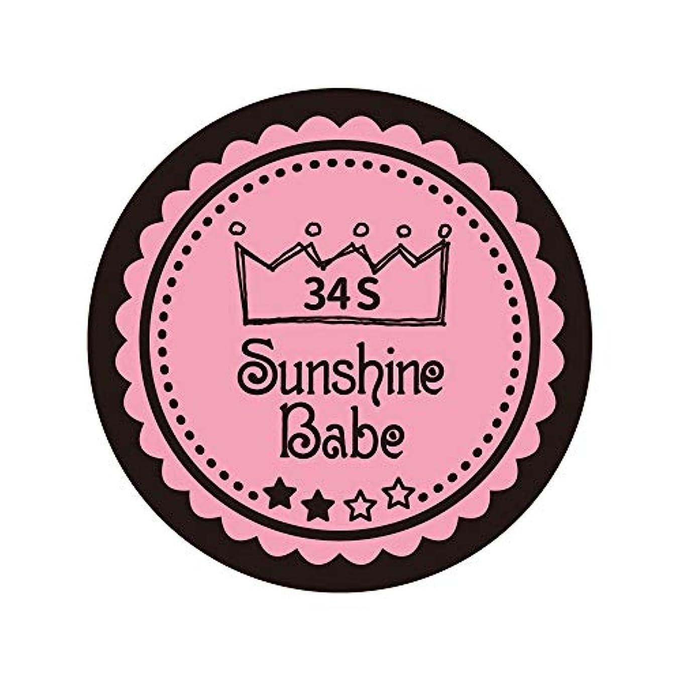 討論挽く会話型Sunshine Babe カラージェル 34S メロウローズ 2.7g UV/LED対応