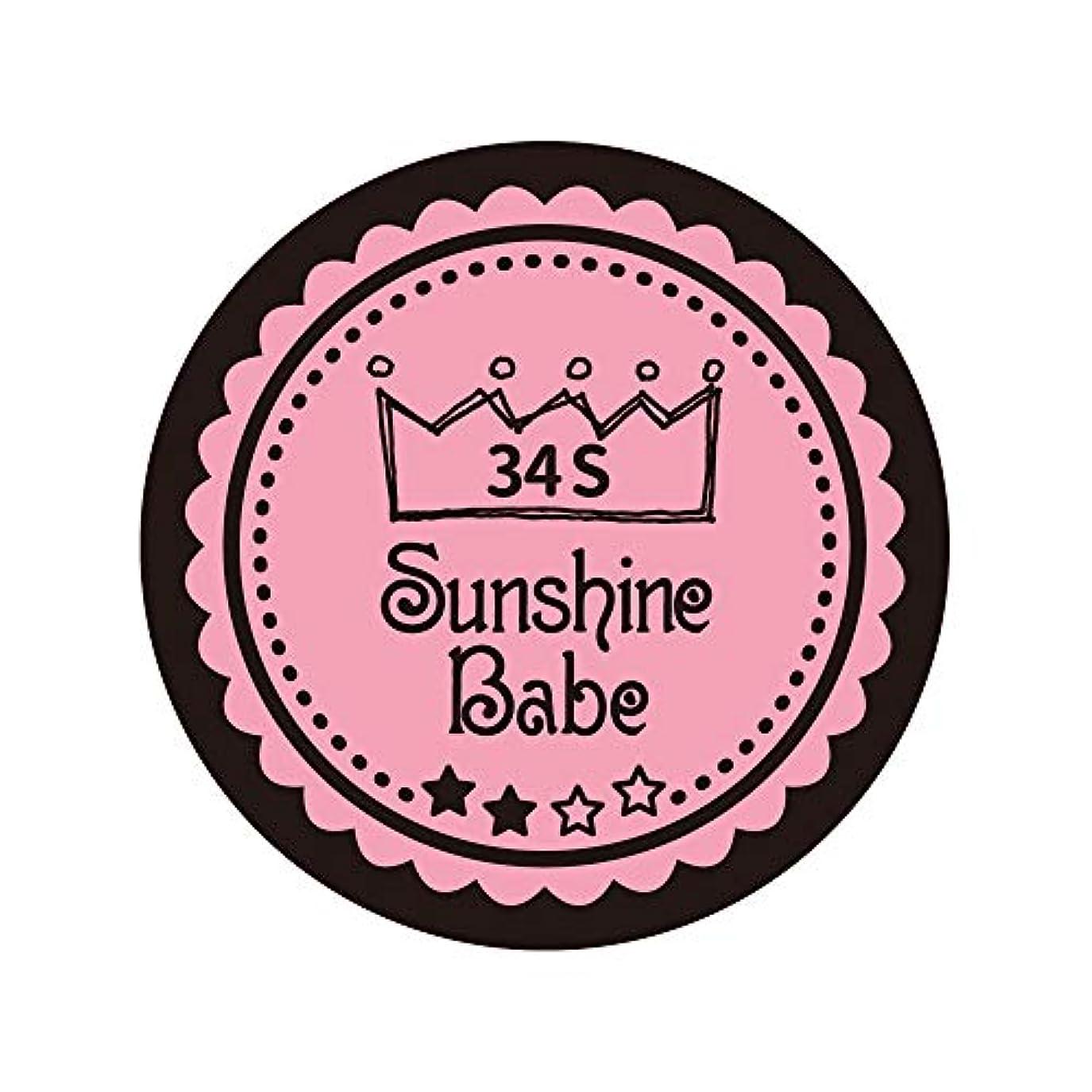 くつろぎベスビオ山入植者Sunshine Babe カラージェル 34S メロウローズ 2.7g UV/LED対応