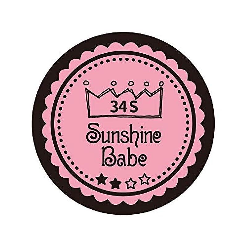 道路スカルクコーナーSunshine Babe カラージェル 34S メロウローズ 4g UV/LED対応