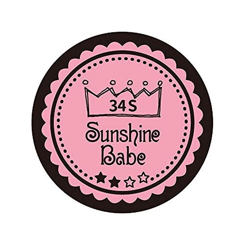 社会学主婦城Sunshine Babe カラージェル 34S メロウローズ 2.7g UV/LED対応