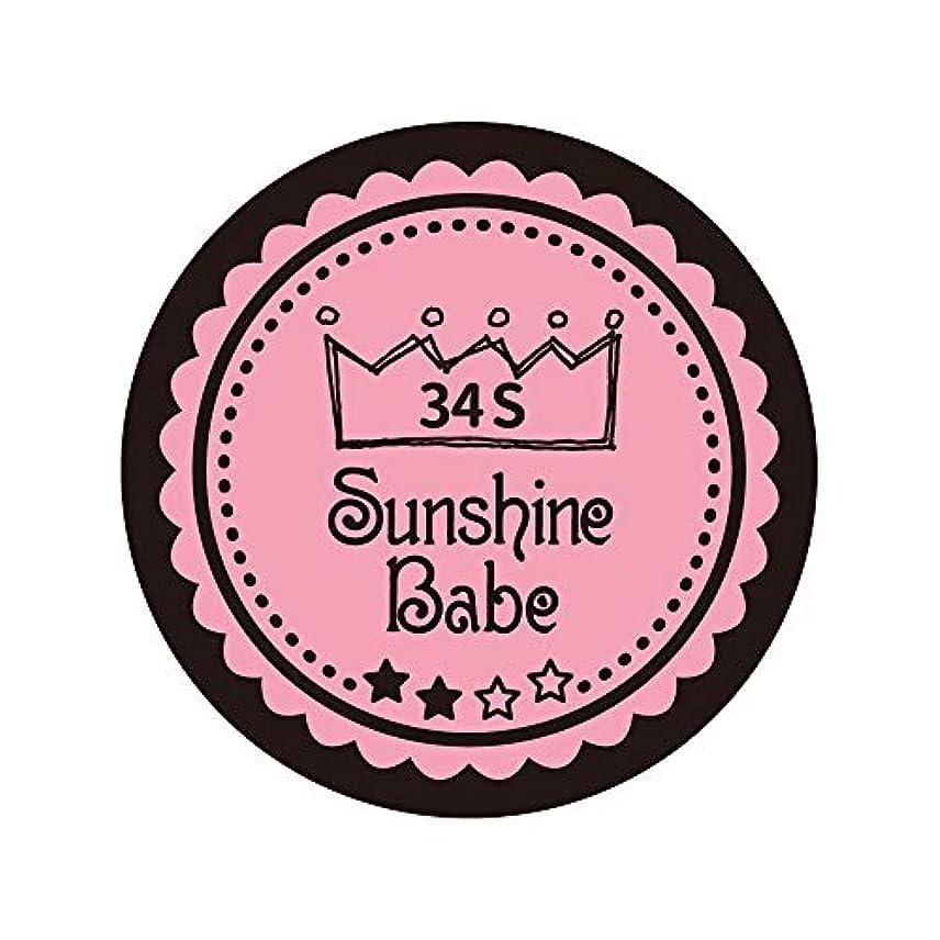 おばあさんメダル気をつけてSunshine Babe カラージェル 34S メロウローズ 4g UV/LED対応