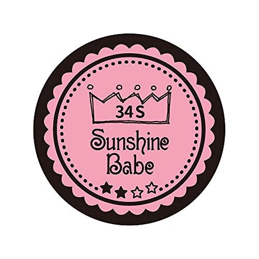 わずらわしいランデブーアンペアSunshine Babe カラージェル 34S メロウローズ 4g UV/LED対応