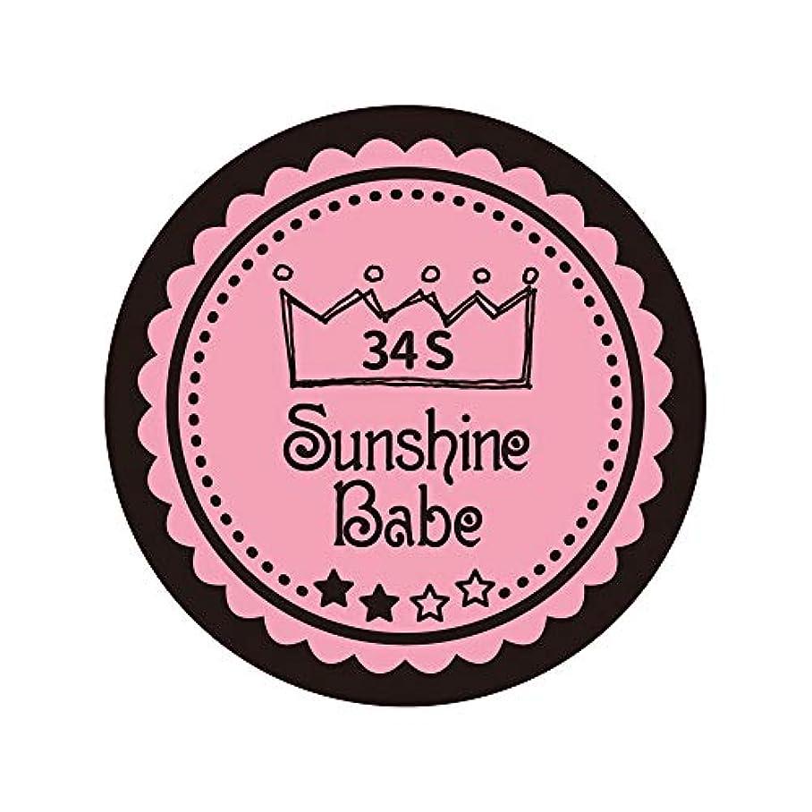 野心的ありふれたフラッシュのように素早くSunshine Babe カラージェル 34S メロウローズ 4g UV/LED対応