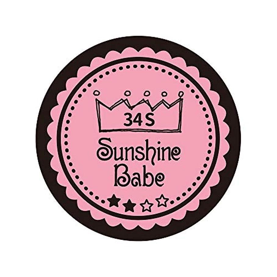 奨学金徹底的に人工的なSunshine Babe カラージェル 34S メロウローズ 2.7g UV/LED対応