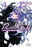 12人の優しい殺し屋~ライブラ:黒き審判 1 (プリンセスコミックスデラックス)