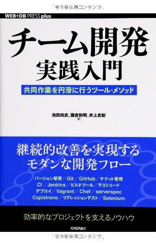 チーム開発実践入門 ~共同作業を円滑に行うツール・メソッド (WEB+DB PRESS plus)