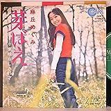 麻丘めぐみ 「芽ばえ/素晴らしき16才」【EP】