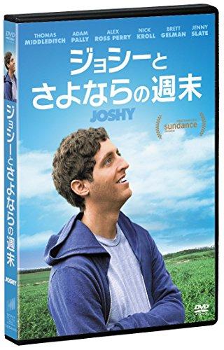 ジョシーとさよならの週末 [DVD]