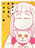 かしましハウス 3―愛蔵版 (バンブー・コミックス)