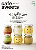 cafe-sweets (カフェ-スイーツ) vol.188 (柴田書店MOOK)