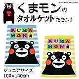 くまモンのタオルケット 肌に優しく、吸水性の良い綿100% さらっとしたシャーリング加工 (ジュニアサイズ, ブルー)