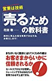 「売る」ための教科書 (中経出版)